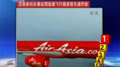 亚航客机失事或因急增飞行高度致失速所致