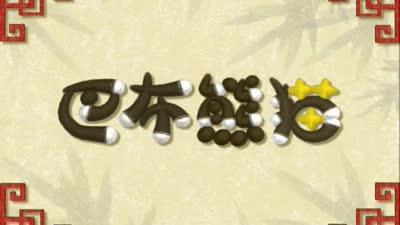 巴布熊猫成语系列第一部15