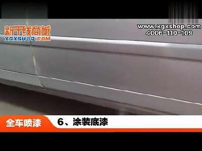 汽车钣金喷漆操作过程-新干线汽车喷漆