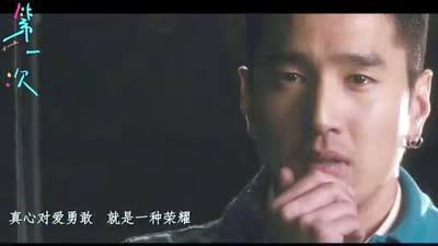 《第一次》主题曲MV《都要微笑好吗》