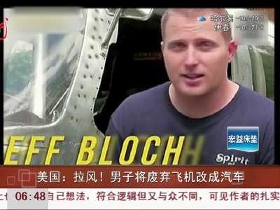 美国:拉风!男子将废弃飞机改成汽车