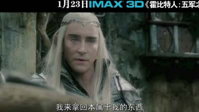 IMAX3D《霍比特人3:五军之战》140秒预告