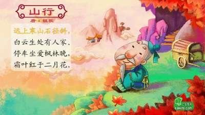 山行-智象古诗