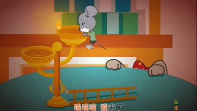 智象儿歌之小老鼠上灯台