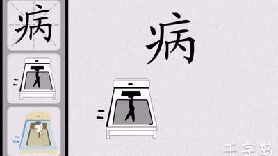 千字岛四重阶梯想象识字——病
