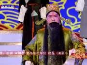 谭派弟子《百载谭腔》-2013北京卫视春晚