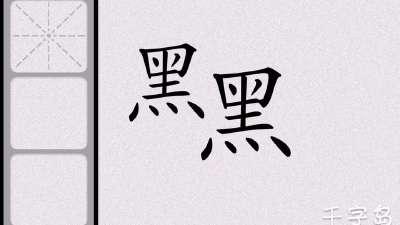 千字岛四重阶梯想象识字——黑