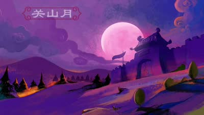 关山月-智象古诗