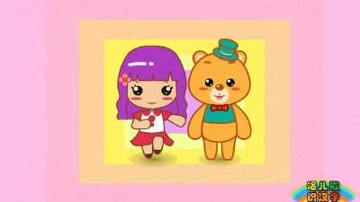 智象儿歌之洋娃娃和小熊跳舞