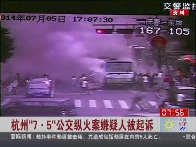 """杭州""""7·5""""公交纵火案嫌疑人被起诉"""