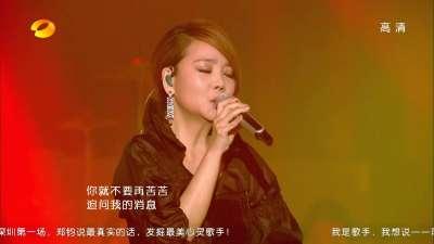 辛晓琪&周华健《当爱已成往事》-《我是歌手》第十三期