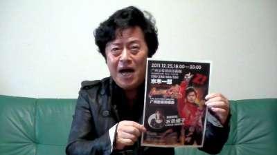 水木一郎宣传视频