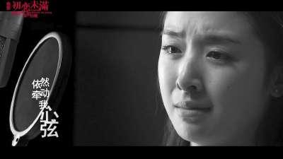 《初恋未满》mv《最美18岁》唱哭张含韵