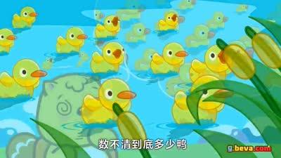 数鸭歌-贝瓦儿歌