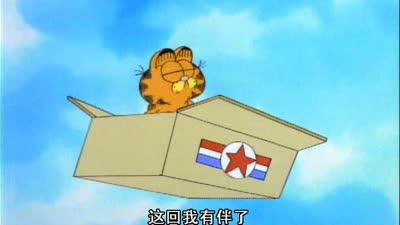 加菲猫 国语版04