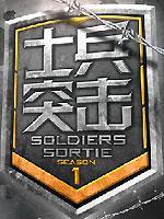 士兵突击(第二季)