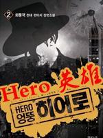 英雄(2012韩国版)
