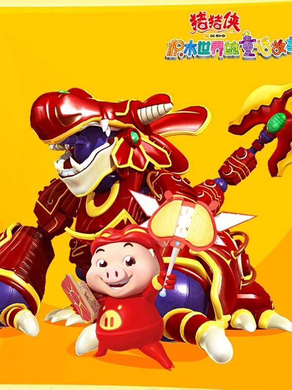 猪猪侠3勇闯未来之城