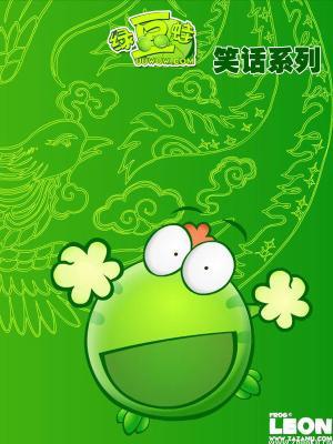 绿豆蛙笑话系列