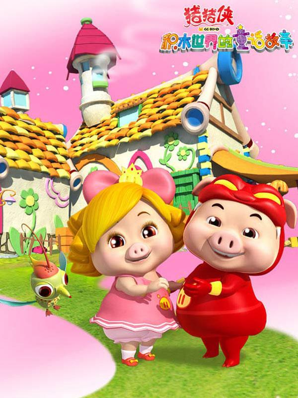 猪猪侠1魔幻猪猡纪