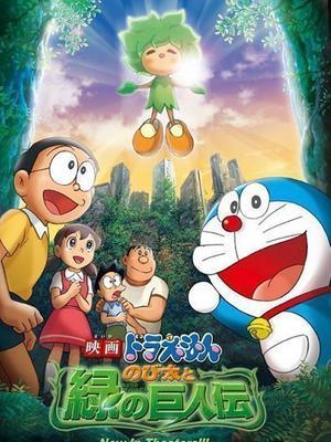 哆啦A梦2008剧场版 大雄和绿巨人传