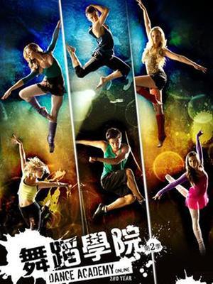 舞蹈学院第二季