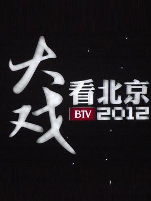 大戏看北京 2012年