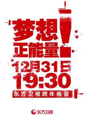 """东方卫视2013""""梦想正能量""""跨年演唱会"""