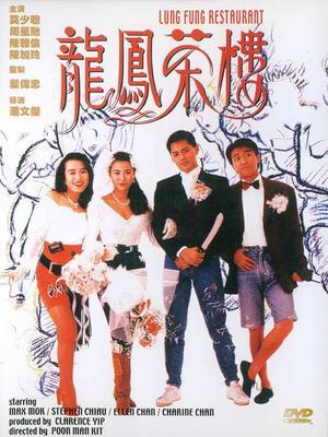龙凤茶楼 1990版