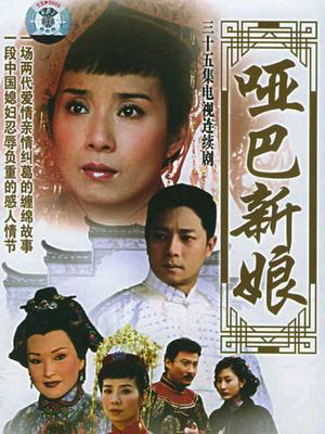 哑巴新娘(剧情片)