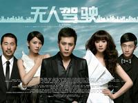 《无人驾驶》片段:高圆圆主动挑逗刘烨!哪儿有不成功的道理