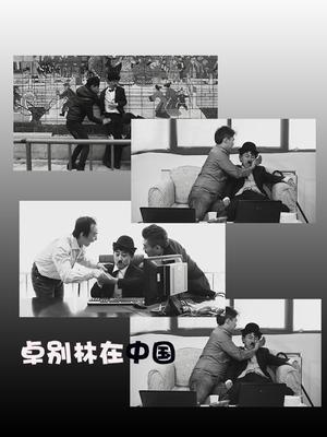 卓别林在中国系列微电影