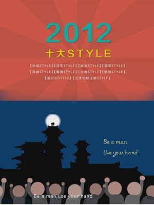 2012十大STYLE 微电影