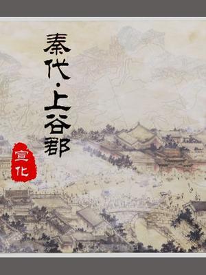 魅力宣化县