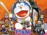 哆啦A梦2002剧场版 大雄与机器人王国