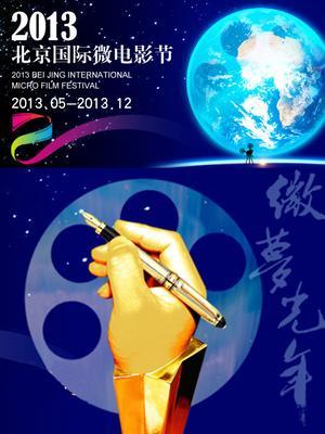 第三届中国国际微电影节展播