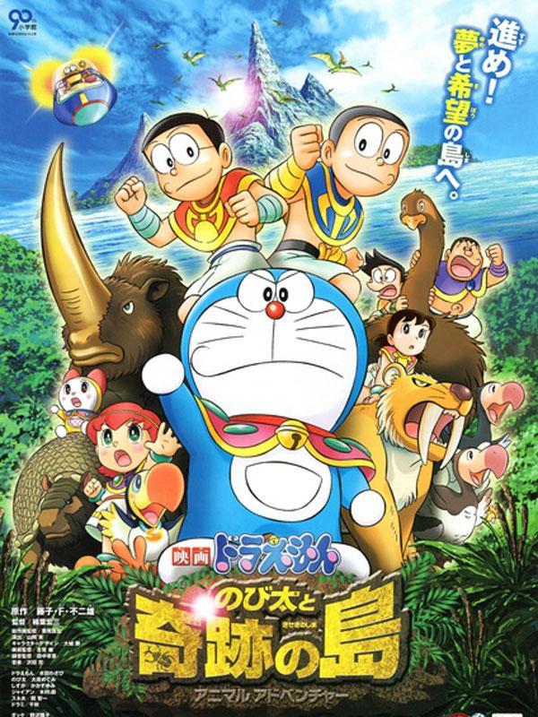 哆啦A梦2012剧场版大雄与奇迹之岛~动物历险记~