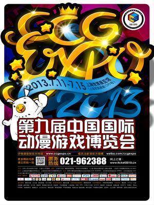2013第九届中国国际动漫游戏博览会