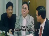 鬼媾人 粤语