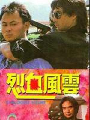 烈血风云 粤语
