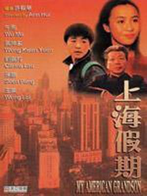 上海假期 粤语