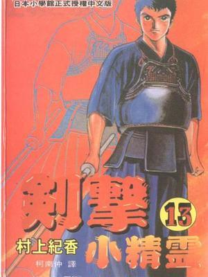 剑击小精灵(六三四之剑)