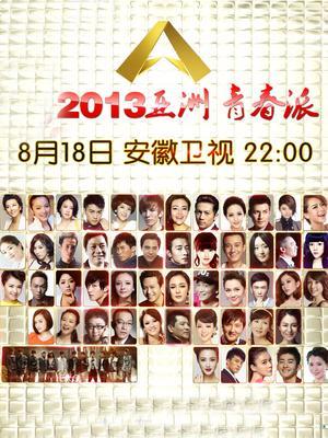 2013年亚洲青春派