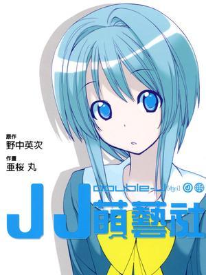 JJ萌艺社