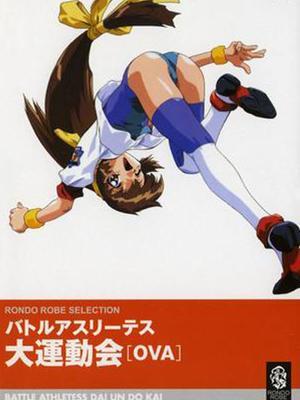 大运动会OVA