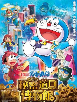 哆啦A梦2013剧场版 大雄的秘密道具博物馆 国语