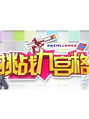 挑战九宫格
