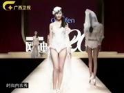 《时尚中国》20131121:时尚内衣秀