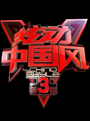 炫动中国风第三季
