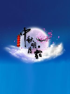2012山东卫视中秋晚会